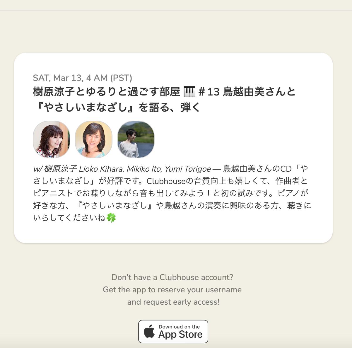 Clubhouse 樹原涼子とゆるりと過ごす部屋 🎹#13 鳥越由美さんと『やさしいまなざし』を語る、弾く