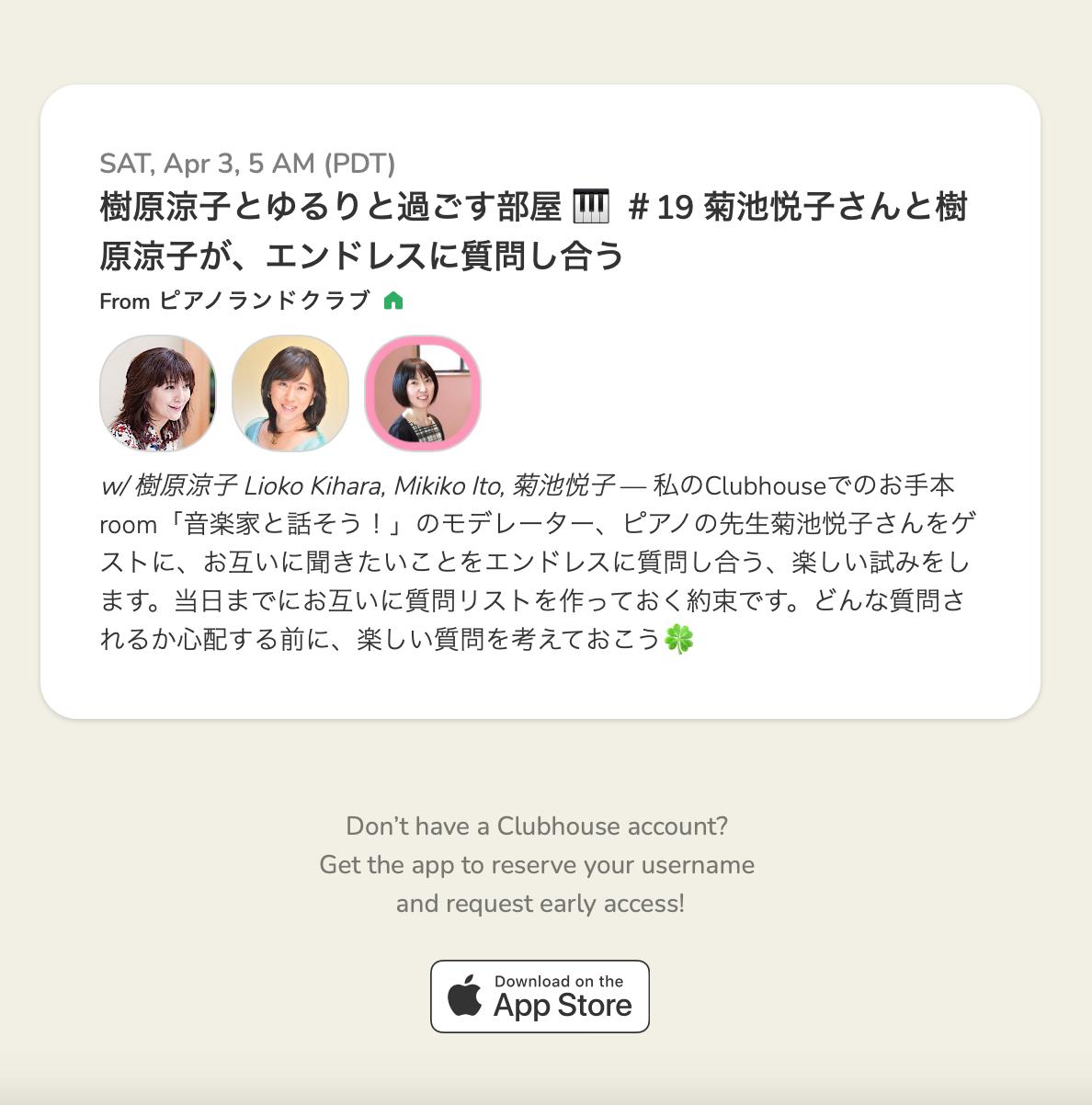 Clubhouse 樹原涼子とゆるりと過ごす部屋 🎹#19 菊池悦子さんと樹原涼子が、エンドレスに質問し合う