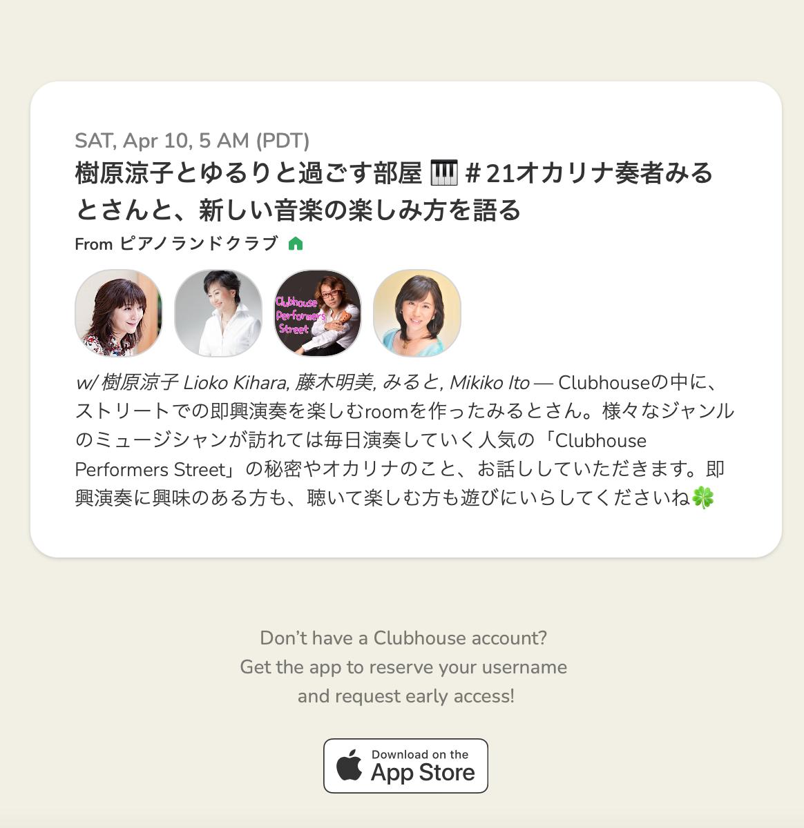 Clubhouse 樹原涼子とゆるりと過ごす部屋 🎹#21 オカリナ奏者みるとさんと、新しい音楽の楽しみ方を語る