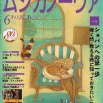 雑誌「ムジカノーヴァ」6月号掲載のお知らせ