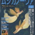 雑誌「ムジカノーヴァ」7月号掲載のお知らせ