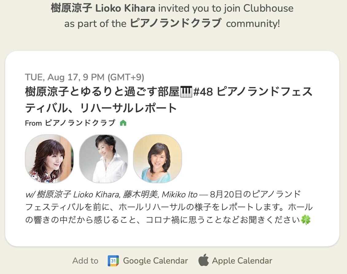 Clubhouse 樹原涼子とゆるりと過ごす部屋 🎹#48 ピアノランドフェスティバル、リハーサルレポート