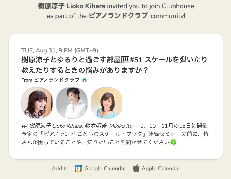 Clubhouse 樹原涼子とゆるりと過ごす部屋 🎹#51 スケールを弾いたり教えたりするときの悩みがありますか?