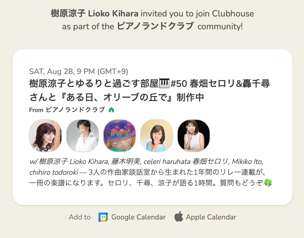 Clubhouse 樹原涼子とゆるりと過ごす部屋 🎹#50 春畑セロリ&轟千尋さんと『ある日、オリーブの丘で』制作中