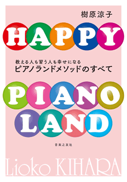 教える人も習う人も幸せになる ピアノランドメソッドのすべて
