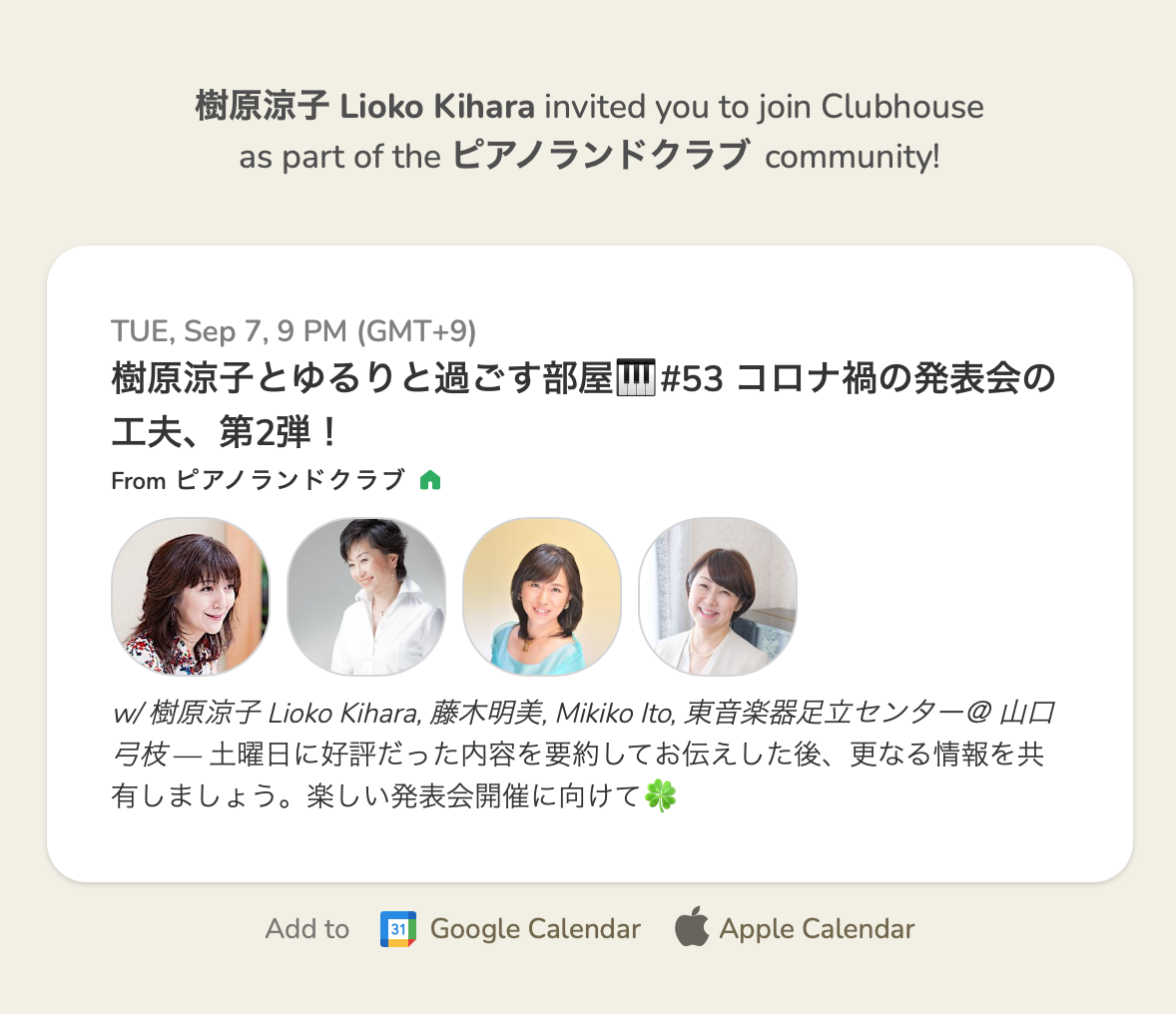 Clubhouse 樹原涼子とゆるりと過ごす部屋 🎹#53 コロナ禍の発表会の工夫、第2弾!