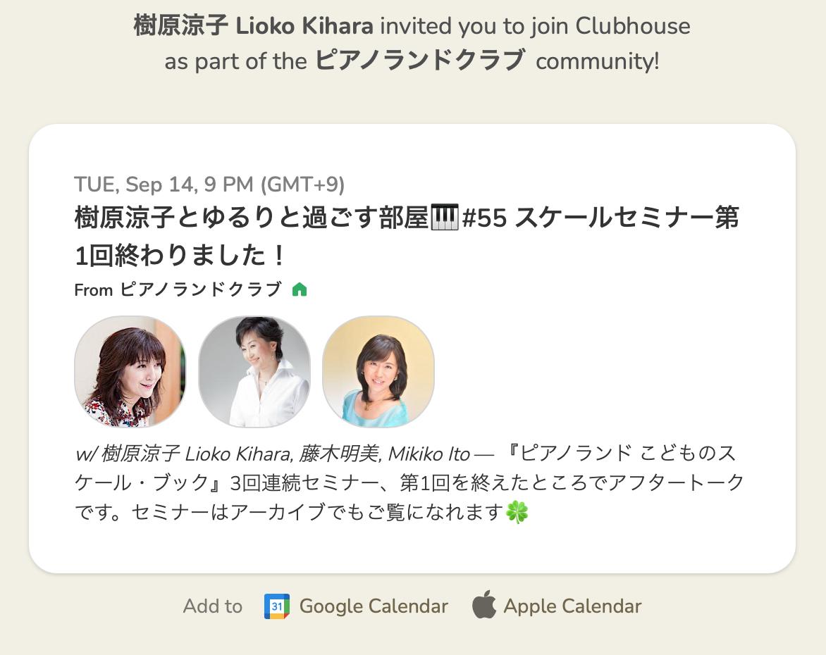 Clubhouse 樹原涼子とゆるりと過ごす部屋 🎹#55 スケールセミナー第1回、終わりました!