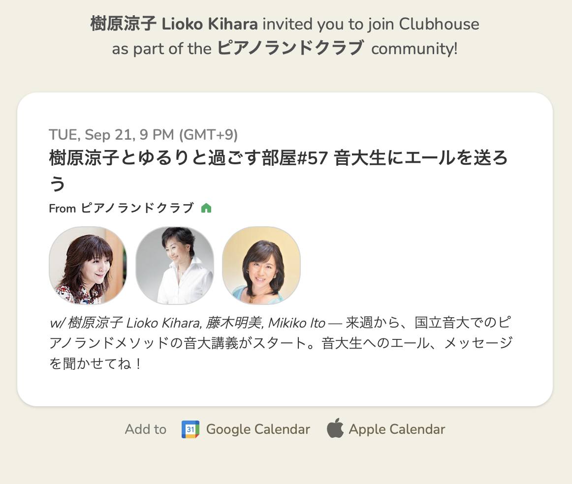 Clubhouse 樹原涼子とゆるりと過ごす部屋 🎹#56音大生にエールを送ろう