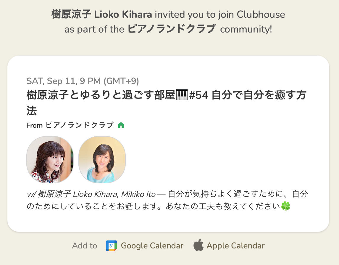 Clubhouse 樹原涼子とゆるりと過ごす部屋 🎹#54 自分で自分を癒す方法